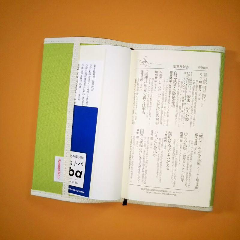 画像3: 新書ブックカバー